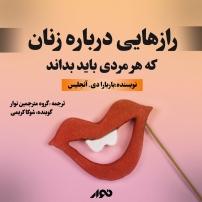 کتاب صوتی رازهایی درباره زنان؛ که هر مردی باید بداند