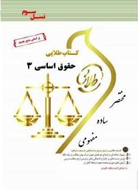 کتاب طلایی حقوق اساسی ۳