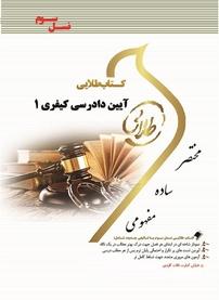 کتاب طلایی آیین دادرسی کیفری ۱