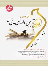 کتاب طلایی آیین دادرسی مدنی ۲