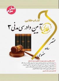 کتاب طلایی آیین دادرسی مدنی ۳