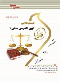 کتاب طلایی آیین دادرسی مدنی ۱