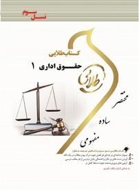 کتاب طلایی حقوق اداری ۱