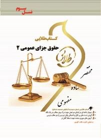 کتاب طلایی حقوق جزای عمومی ۲
