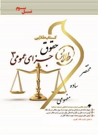 کتاب طلایی حقوق جزای عمومی ۳