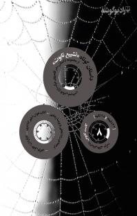 کتاب صوتی کاست کابوس (داستانهای مرگ) - شمارهی هشت