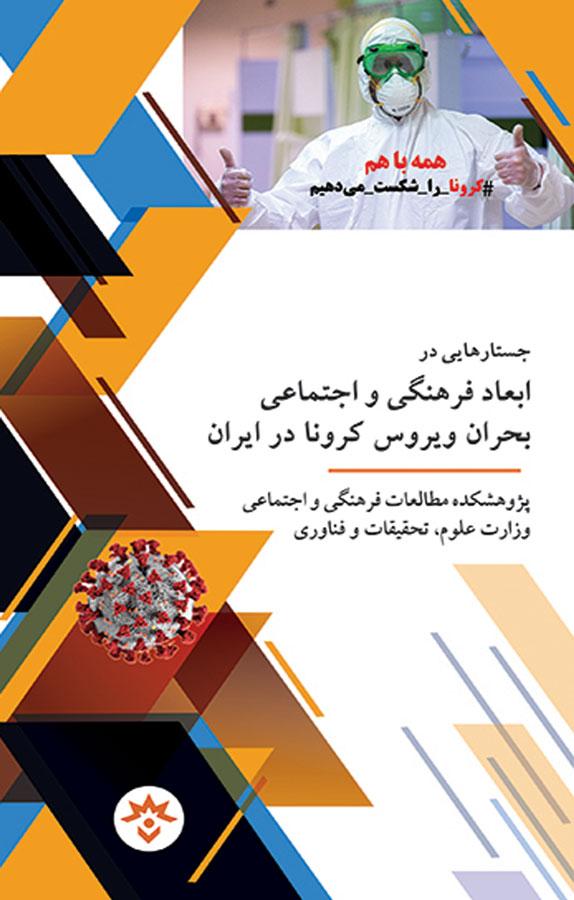 جستارهایی در ابعاد فرهنگی و اجتماعی بحران ویروس کرونا در ایران