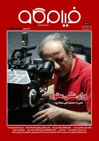 مجله ماهنامه فرهنگی و هنری فیلمکاو شماره ۴