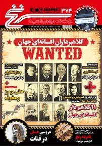 مجله دوهفتهنامه سرنخ شماره ۳۷۴