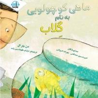 کتاب صوتی ماهی کوچولویی به نام گِلاب