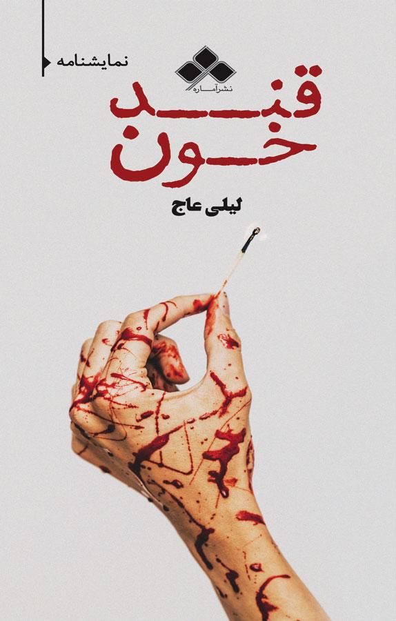 قند خون