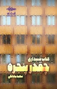کتاب صوتی چقدر پنجره