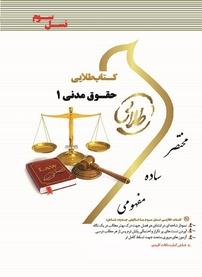 کتاب طلایی حقوق مدنی ۱