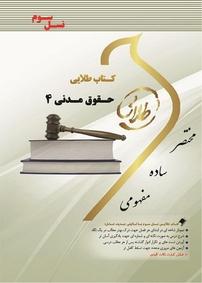 کتاب طلایی حقوق مدنی ۴