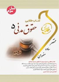 کتاب طلایی حقوق مدنی ۵