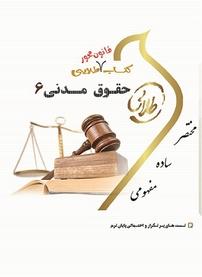 کتاب طلایی قانون محور حقوق مدنی ۶