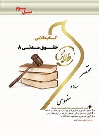 کتاب طلایی حقوق مدنی ۸