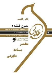 کتاب طلایی متون فقه ۱