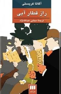 کتاب راز قطارآبی