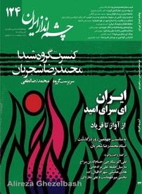 مجله چشمانداز ایران شماره ۱۲۴