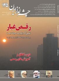 مجله چشمانداز ایران شماره ۱۲۵