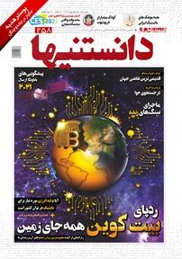 مجله دوهفتهنامه دانستنیها شماره ۲۵۸