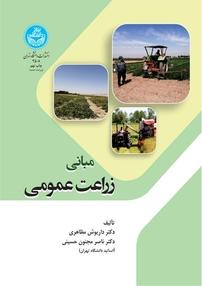 مبانی زراعت عمومی