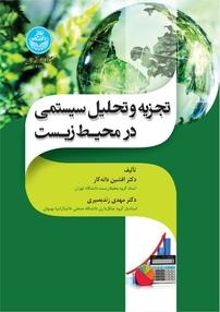تجزیه و تحلیل سیستمی در محیط زیست