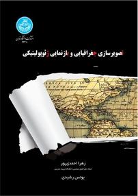 تصویرسازی جغرافیایی و بازنمایی ژئوپولیتیکی