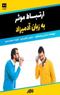 کتاب صوتی ارتباط موثر؛ به زبان آدمیزاد