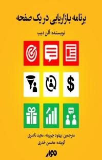 کتاب صوتی برنامه بازاریابی در یک صفحه