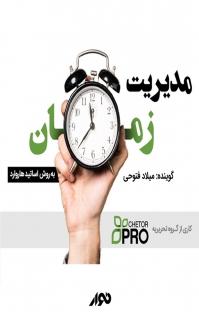 کتاب صوتی مدیریت زمان