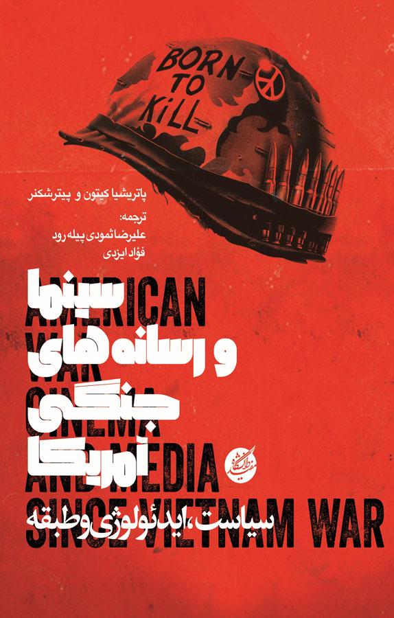 سینما و رسانههای جنگی آمریکا بعد از جنگ ویتنام