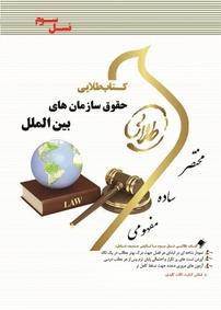 کتاب طلایی حقوق سازمانهای بینالملل