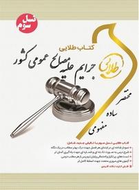 کتاب طلایی جرایم علیه مصالح عمومی کشور