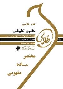 کتاب طلایی حقوق تطبیقی