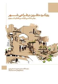 رویکرد منظرین در طراحی شهر