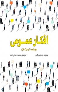 کتاب صوتی افکار عمومی