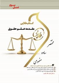 کتاب طلایی مقدمه علم حقوق
