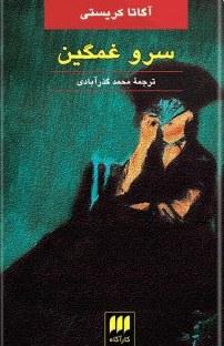 کتاب سرو غمگین
