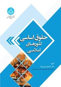 حقوق اساسی کشورهای اسلامی