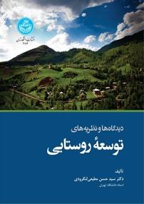دیدگاهها و نظریههای توسعه روستایی