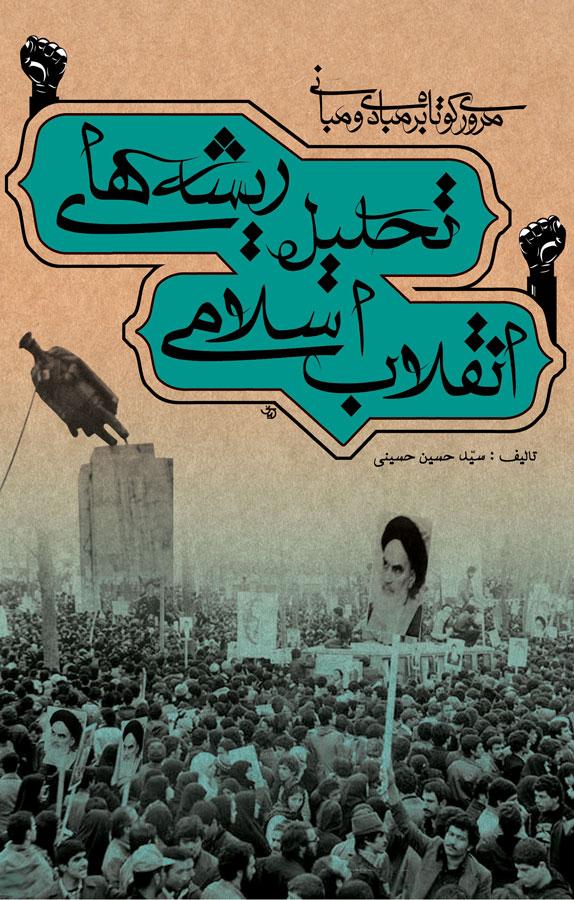 مروری کوتاه بر مبادی و مبانی تحلیل ریشههای انقلاب اسلامی