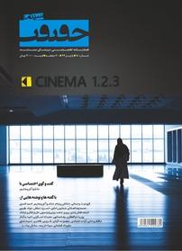 فصلنامه سینما حقیقت شماره ۱۸