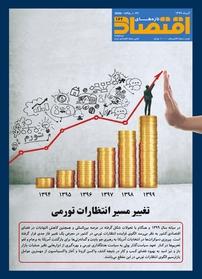مجله دوماهنامه تازههای اقتصاد شماره ۱۶۲