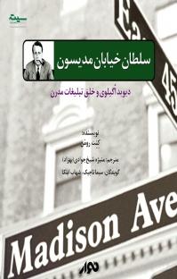 کتاب صوتی سلطان خیابان مدیسون