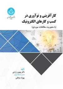 کارآفرینی و نوآوری در کسبوکارهای الکترونیک