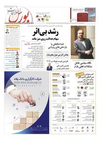 مجله هفتهنامه اطلاعات بورس شماره ۳۸۸