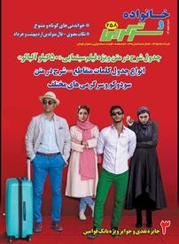 مجله دوهفتهنامه فرهنگی ـ اجتماعی خانواده و سرگرمی شماره ۲۵۸