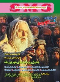 مجله دوهفتهنامه خانواده و سرگرمی ویژه sms شماره ۶۸